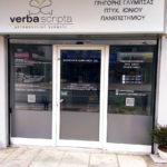 Verba Scripta - Γραφείο